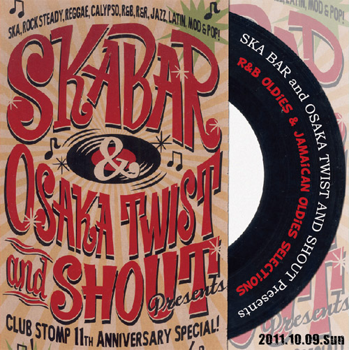 skabar_twist_cd02_cover.jpg