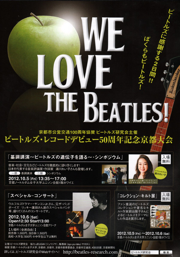 thebeatles_50th_event_kyoto_flyer.jpg